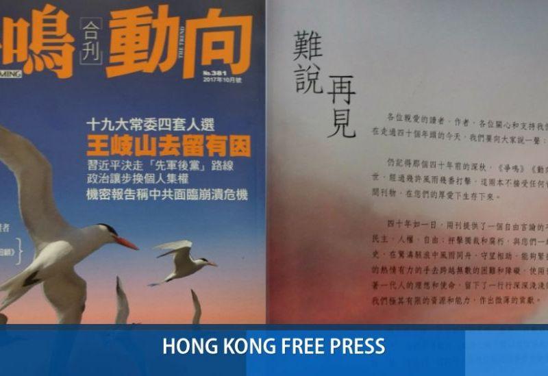 Cheng Ming magazine