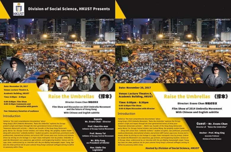 hkust posters before after