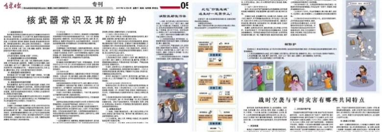 Jilin Daily nuclear radiation