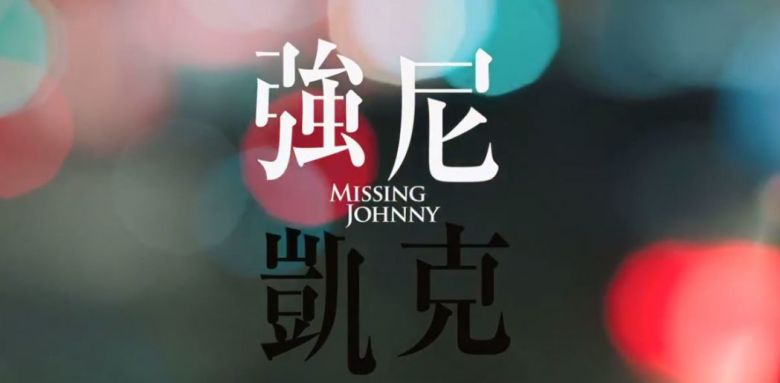 missing johnny