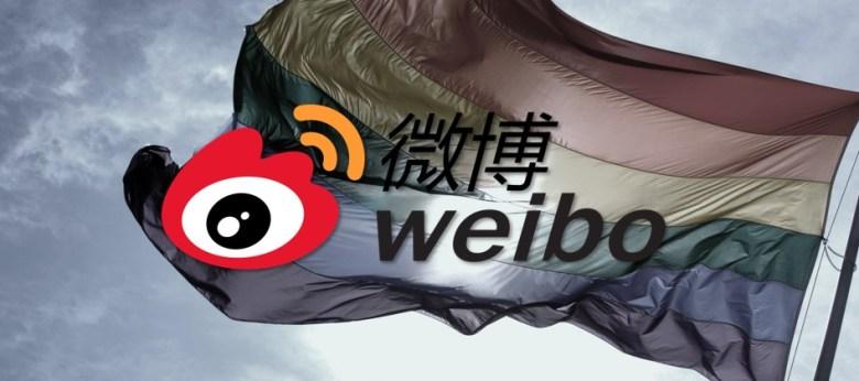 weibo lgbt