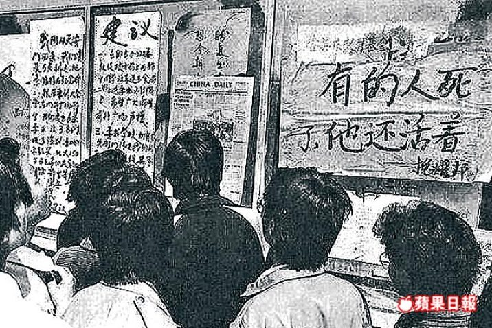 1989 posters supporting students