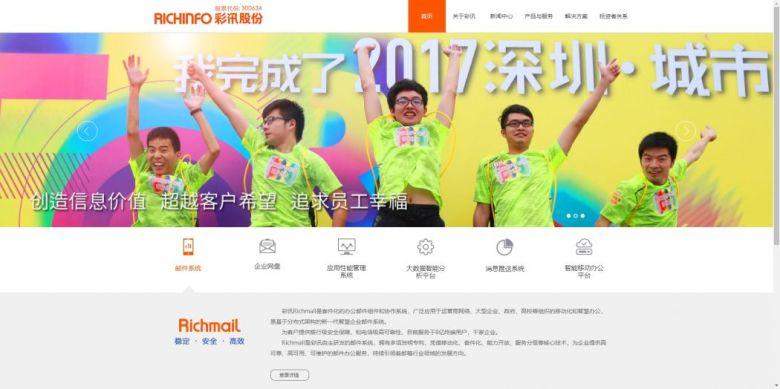 Richinfo Technology Company Limited
