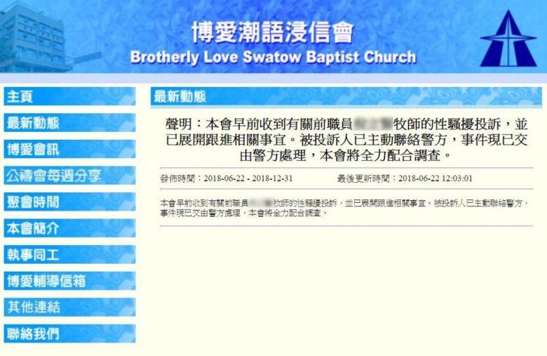 Brotherly Love Swatow Baptist Church statement 22/6/2018