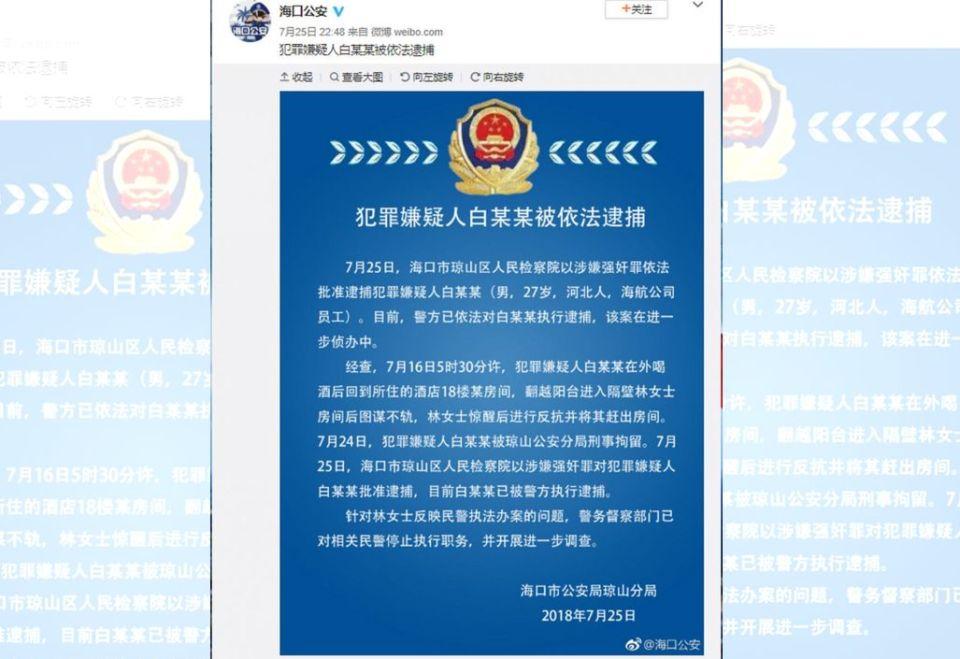 Hainan police weibo notice
