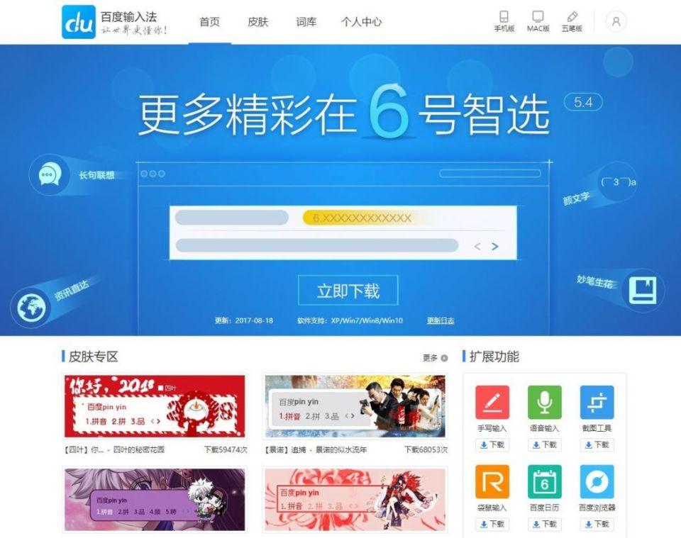 Baidu input system
