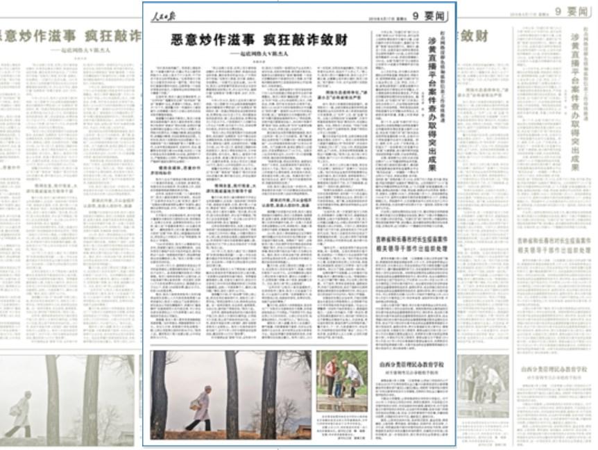 Chen Jieren people's daily