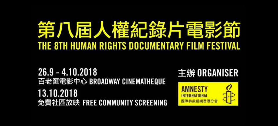 Amnesty International Hong Kong human rights film festival 2018