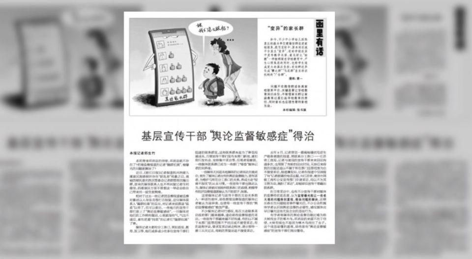 Xinhua Sensitivity to supervision