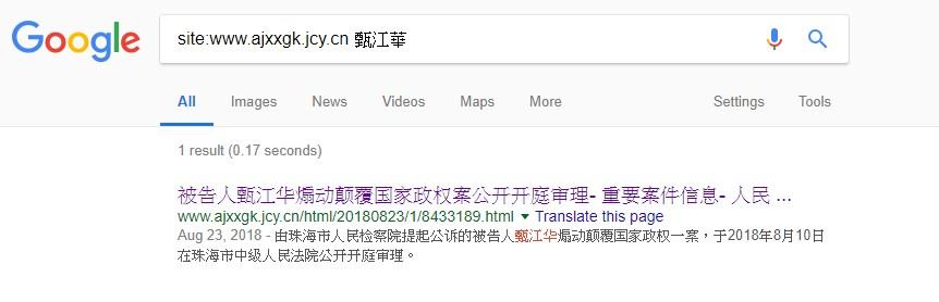 zhen jianghua