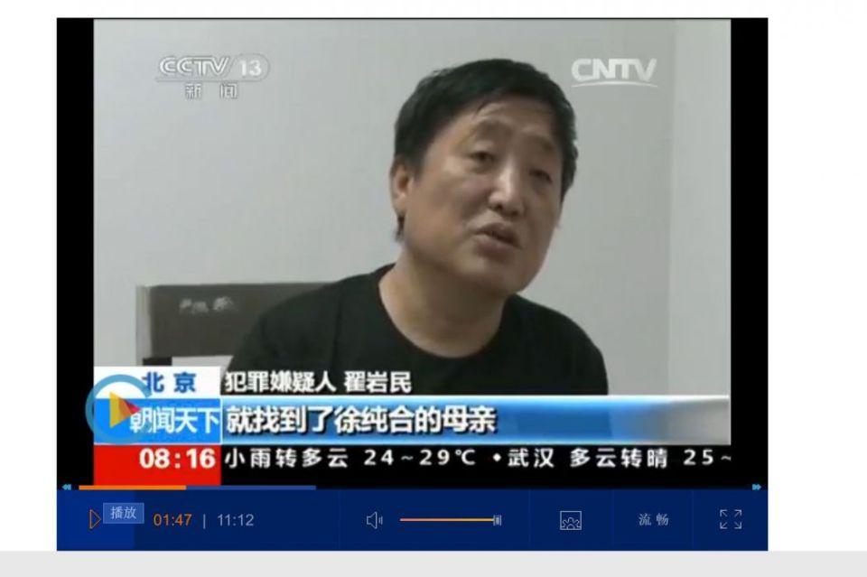Zhai Yanmin