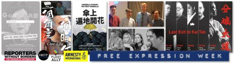 hkfp free expression week