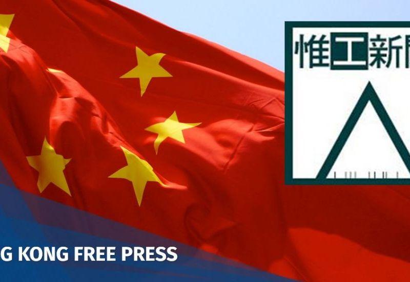 worker news china censorship