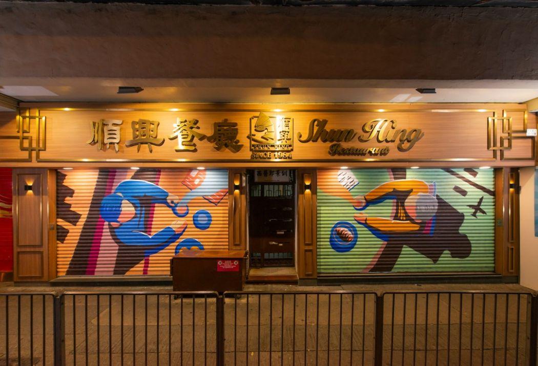 Shun Hing Restaurant