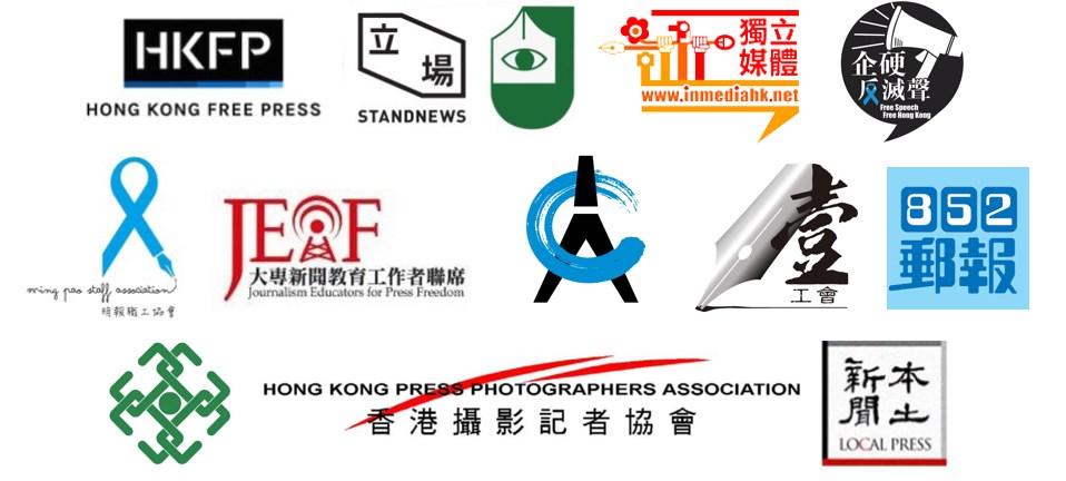 hong kong press freedom media organisations