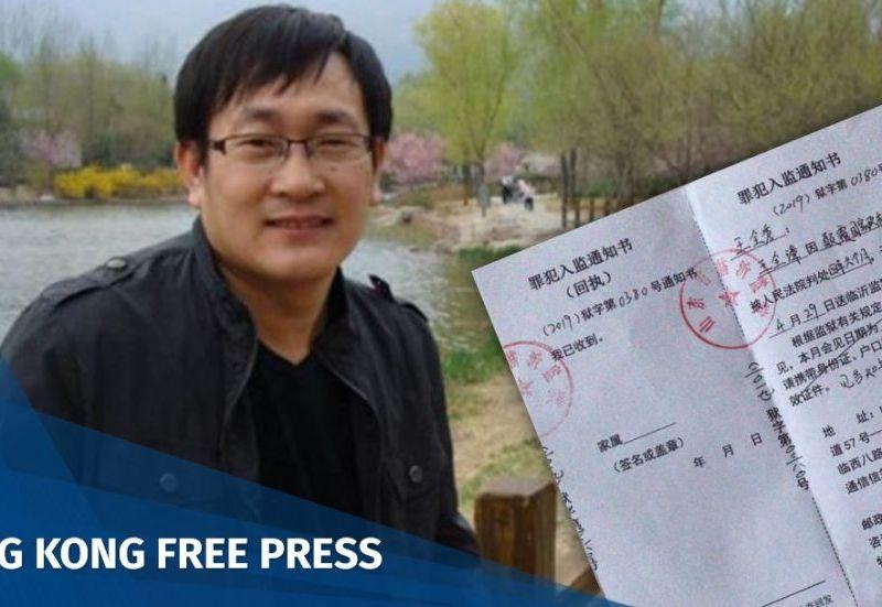 wang quanzhang prison