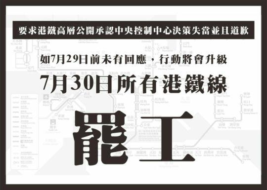 MTR strike call