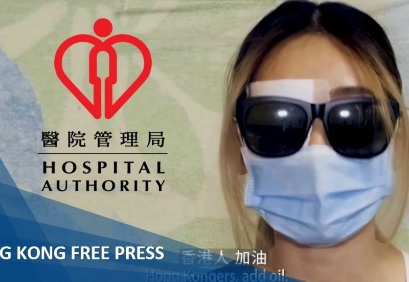woman eye injury hospital authority police