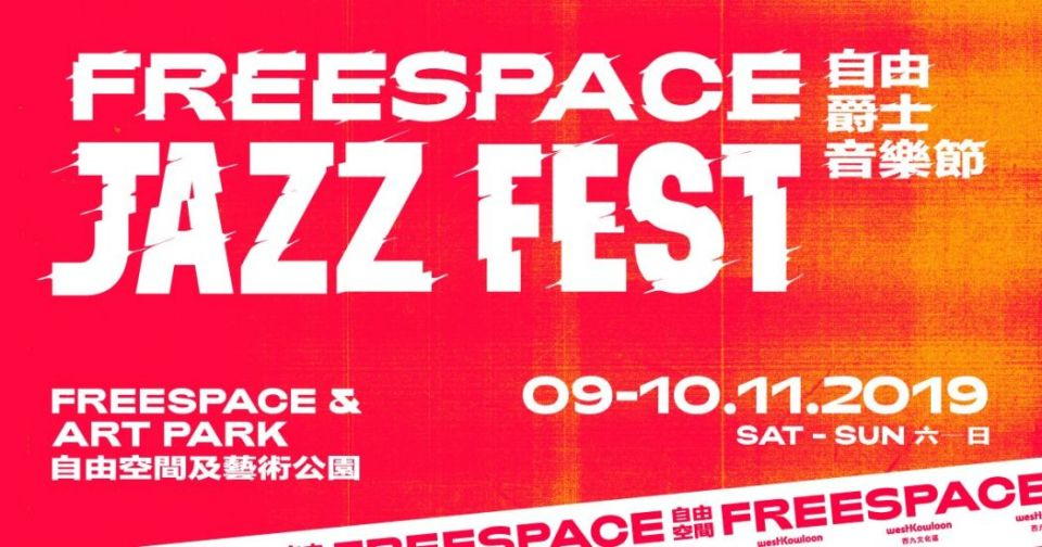 hong kong freespace jazz festival 2019 (6)