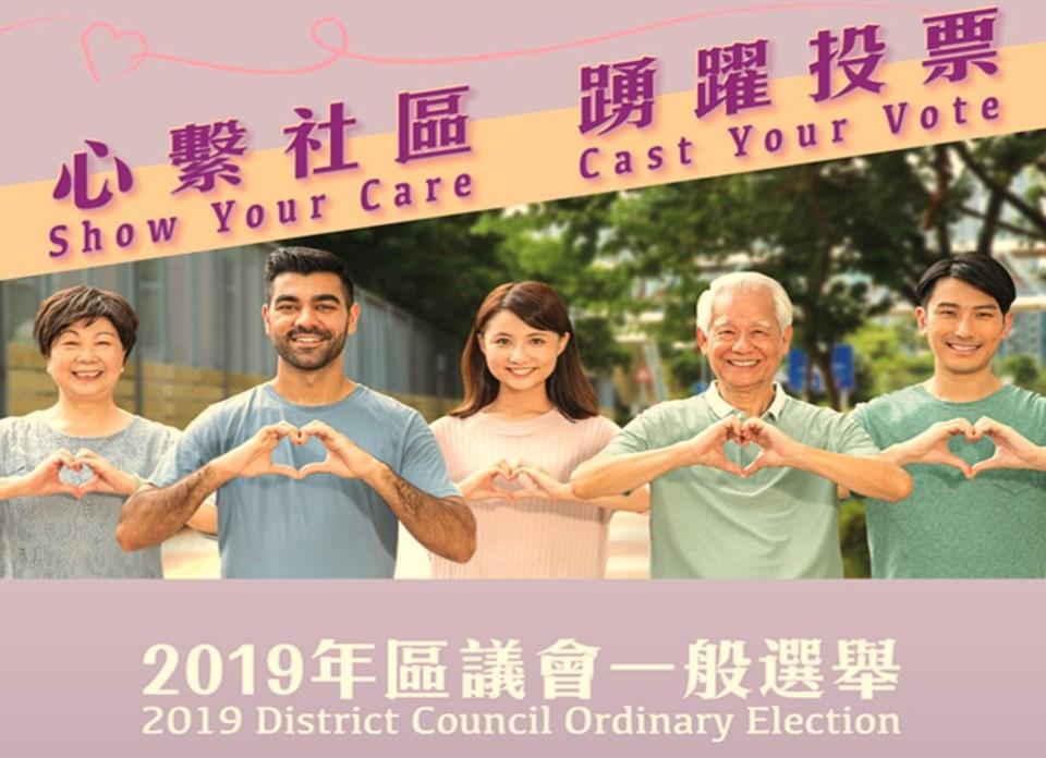 2019 district council election