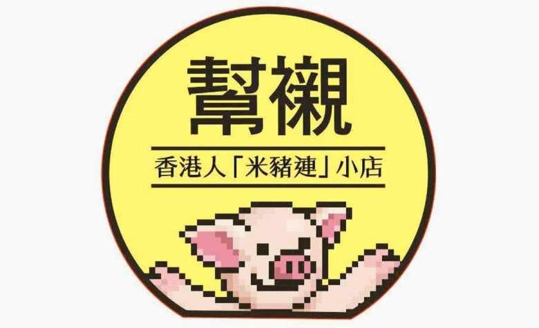rice pig guide yellow economic circle