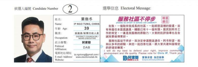 Chris Ip Ngo-tung district council