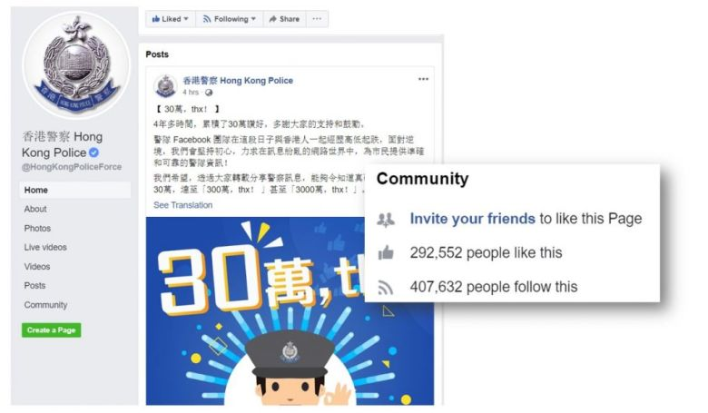 police facebook page followers