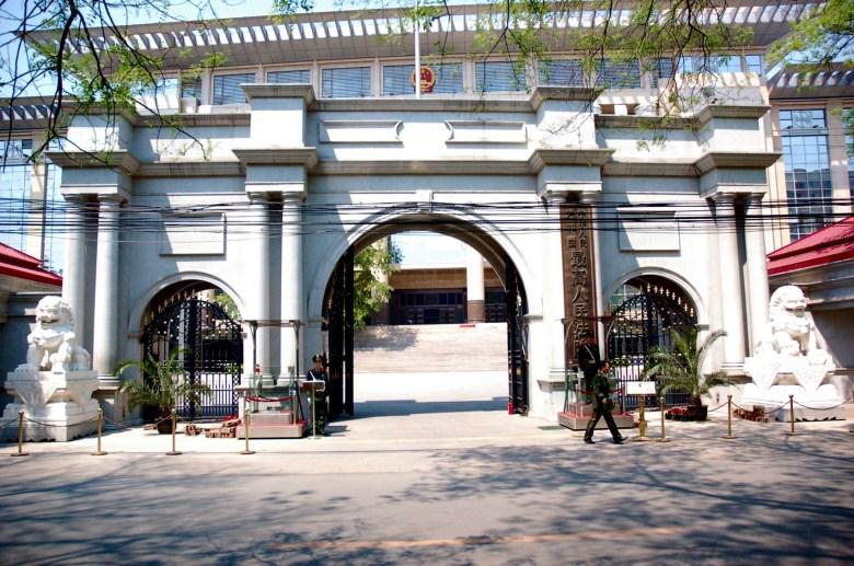 supreme people's court beijing