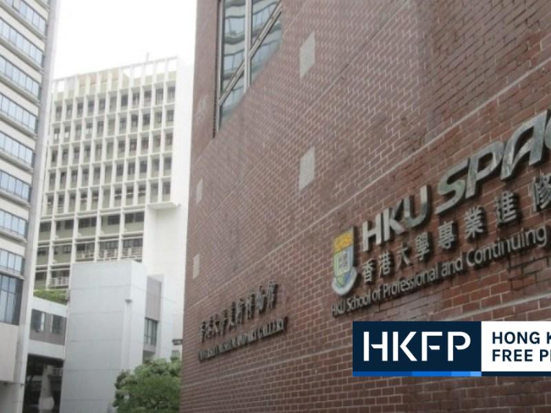HKU space FI