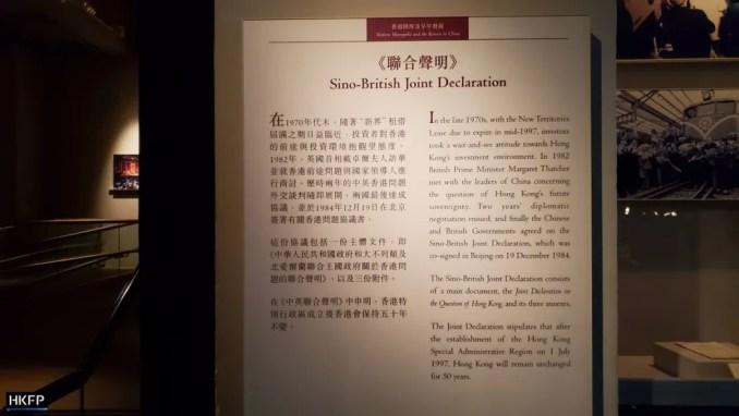 history museum revamp sino british joint declaration