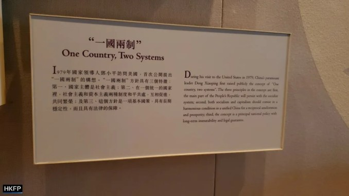 history museum revamp one country two systems
