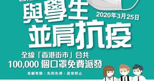 香港街市向香港學生派10萬個口罩 ! 每人派發10個 (25/3)