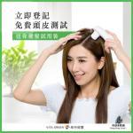 免費 維特健靈 Vita Green 頭皮測試 送 維新烏絲防脫系列試用裝(5/7起)