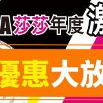 SaSa Mega Sale年度激減 (01/10)