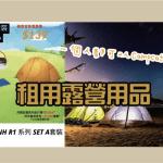 2021 Campcation 露營用品優惠!!