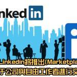 [搵工消息] 求職網站 Linkedin 將推出  {Marketplaces}, 提供平台公司與自由工作者進行交易 😎😎