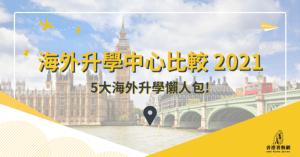 【海外升學中心比較】5大香港海外升學中心服務評價 & 收費大比較 ( 2021 更新 )