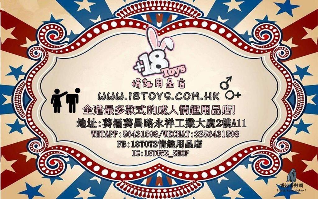 【成人用品店】2021年,全港最好成人玩具店 - 18 TOYS