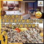【酒店優惠】港島海逸君綽酒店優惠 價錢低至31折 住宿包4餐+升級海景房!