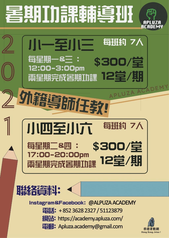 荃灣暑期功課輔導班 2021
