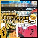 【網購優惠】香港屈臣氏網店優惠 多款產品及日用品買一送一!更可以直送上門!