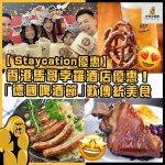 【Staycation優惠】 Marco Polo馬哥孛羅香港酒店「德國啤酒節」Staycation優惠!喺香港享受德國啤酒節氣氛!