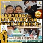 【海濱花園補習社】荃灣最好的補習社推薦:創科教室 !