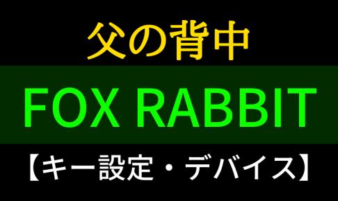 FOXRABBIT フォックスラビット 父の背中 R6S キー配置 デバイス プロゲーマー 感度 グラフィック 設定 レインボーシックスシージ