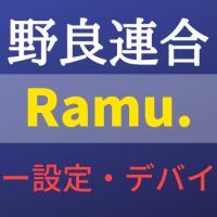 【野良連合】『Ramu.』(らむ)のR6Sキー配置・使用デバイス紹介。プロゲーマーの感度・グラフィック設定【レインボーシックスシージ】