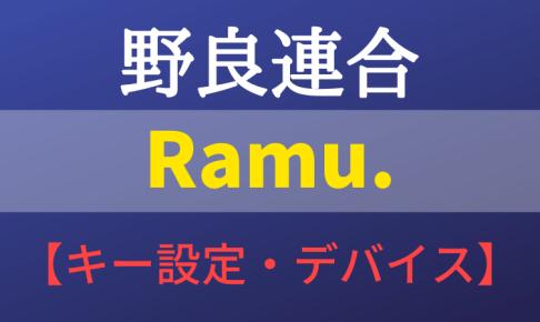 野良連合 Ramu. らむ ラム R6S キー配置 デバイス プロゲーマー 感度 グラフィック 設定 レインボーシックスシージ