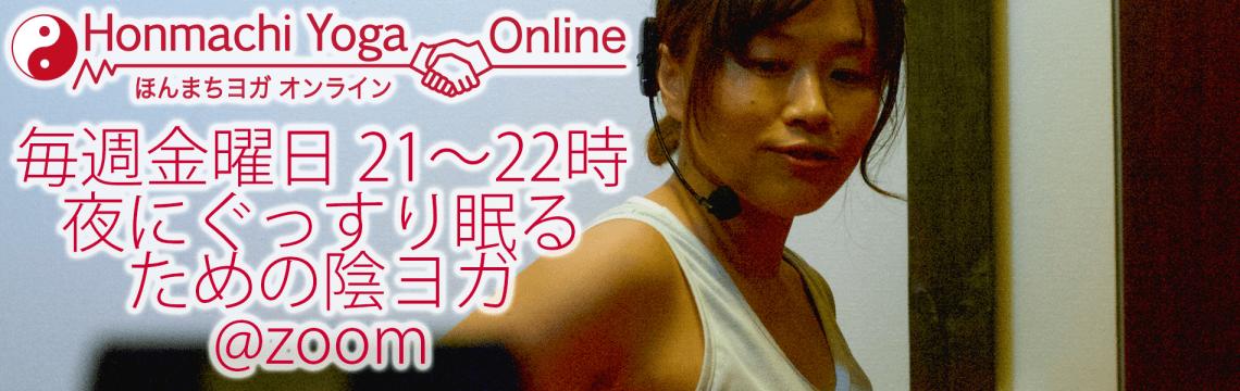 金曜夜9〜10時 オンライン陰ヨガレッスン