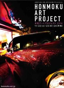 honmokuartproject2014