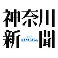 チャブ屋の記事:神奈川新聞(戦後)