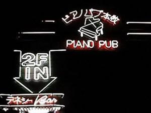 piano_pub